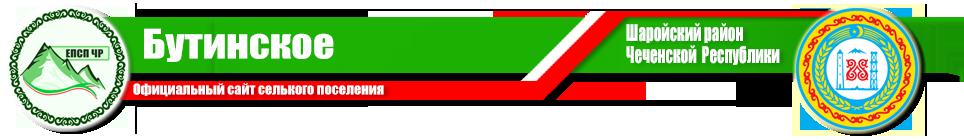 Бути | Администрация Шаройского района ЧР